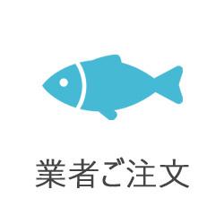 鯉・加工品など業者様ご注文