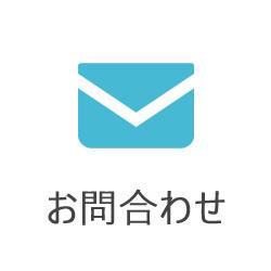 霞ヶ浦山野水産へのお問合わせ